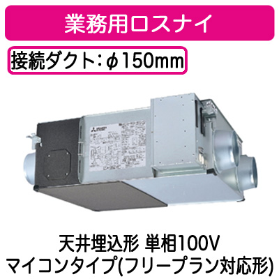 ●三菱電機 業務用ロスナイ天井埋込形 事務所・テナントビル用単相100V マイコンタイプ(フリープラン対応形)LGH-N25RX2