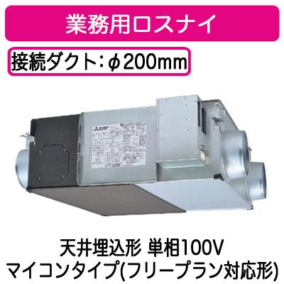 ●三菱電機 業務用ロスナイ天井埋込形 事務所・テナントビル用単相100V マイコンタイプ(フリープラン対応形)LGH-N50RX2