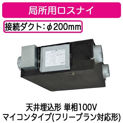●三菱電機 局所用ロスナイ天井埋込形 単相100V マイコンタイプ(フリープラン対応形)LKY-50RX