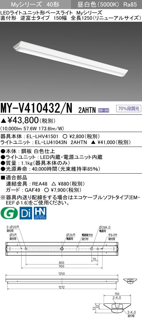 三菱電機 施設照明LEDライトユニット形ベースライト Myシリーズ40形 高出力タイプ 10000lmクラス 段調光直付形 逆富士タイプ 150幅 全長1250(リニューアルサイズ)昼白色MY-V410432/N 2AHTN