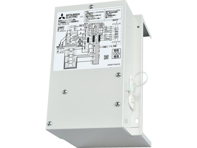 三菱電機 業務用ロスナイ用システム部材24時間換気ユニット(微弱風量対応)天井埋込形専用 100V機種用(スタンダードタイプ)PGL-24BJS2