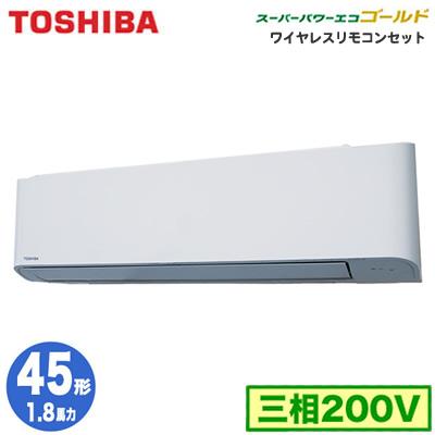 【東芝ならメーカー3年保証】東芝 業務用エアコン 壁掛形スーパーパワーエコゴールド R32 シングル 45形RKSA04533X(1.8馬力 三相200V ワイヤレス)
