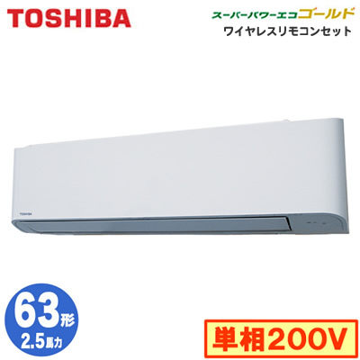 【東芝ならメーカー3年保証】東芝 業務用エアコン 壁掛形スーパーパワーエコゴールド R32 シングル 63形RKSA06333JX(2.5馬力 単相200V ワイヤレス)
