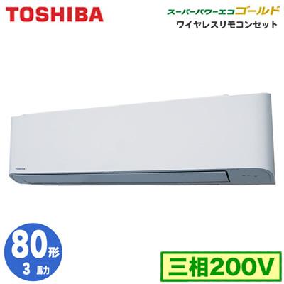 RKSA08033X (3馬力 三相200V ワイヤレス)東芝 業務用エアコン 壁掛形 スーパーパワーエコゴールド R32 シングル 80形