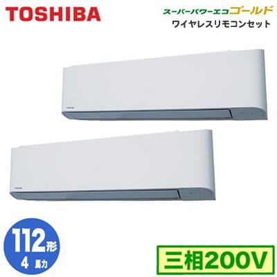 【東芝ならメーカー3年保証】東芝 業務用エアコン 壁掛形スーパーパワーエコゴールド R32 同時ツイン 112形RKSB11233X(5馬力 三相200V ワイヤレス)