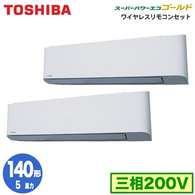 RKSB14033X (5馬力 三相200V ワイヤレス) 【東芝ならメーカー3年保証】東芝 業務用エアコン 壁掛形 スーパーパワーエコゴールド R32 同時ツイン 140形