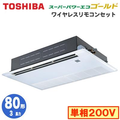 【東芝ならメーカー3年保証】東芝 業務用エアコン 天井カセット形1方向吹出しスーパーパワーエコゴールド R32 シングル 80形RSSA08033JX(3馬力 単相200V ワイヤレス)