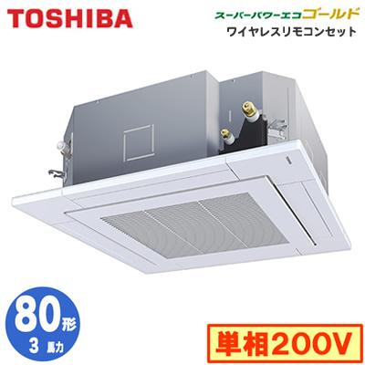 【東芝ならメーカー3年保証】東芝 業務用エアコン 天井カセット形4方向吹出しスーパーパワーエコゴールド R32 シングル 80形RUSA08033JX(3馬力 単相200V ワイヤレス)