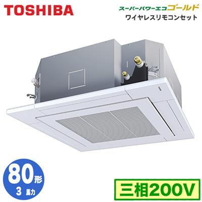 【東芝ならメーカー3年保証】東芝 業務用エアコン 天井カセット形4方向吹出しスーパーパワーエコゴールド R32 シングル 80形RUSA08033X(3馬力 三相200V ワイヤレス)