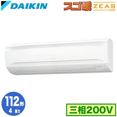 ダイキン 業務用エアコン スゴ暖ZEAS壁掛形シングル112形SDRA112AAN(4馬力 三相200V ワイヤレス)
