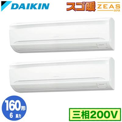 ダイキン 業務用エアコン スゴ暖ZEAS壁掛形同時ツイン160形SDRA160AAD(6馬力 三相200V ワイヤード)■分岐管(別梱包)含む