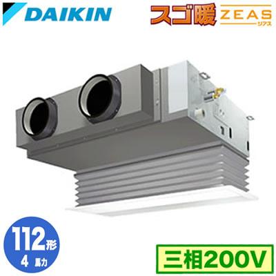 ダイキン 業務用エアコン スゴ暖ZEAS天井埋込カセット形 ビルトインHiタイプ 吸込ハーフパネル仕様シングル112形SDRB112AA(4馬力 三相200V ワイヤード)