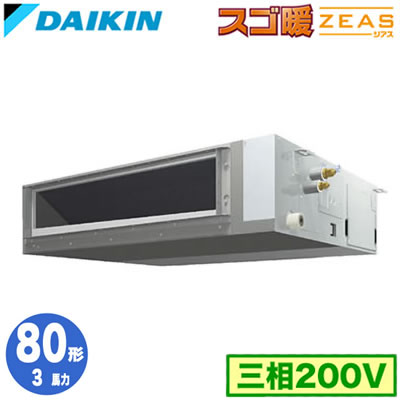 ダイキン 業務用エアコン スゴ暖ZEAS天井埋込ダクト形シングル80形SDRMM80AA(3馬力 三相200V ワイヤード)