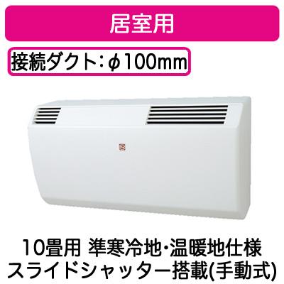 VL-10JV2J-ファンロスナイミニ 準寒冷地・温暖地仕様 居室用 10畳用三菱電機 24時間同時給排形換気扇 <熱交換タイプ>