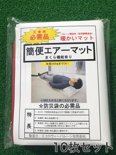 【TSSおすすめ 災害対策用品】簡便エアーマット まくら機能付 10枚セット