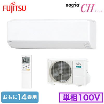 富士通ゼネラル 住宅設備用エアコンnocria CHシリーズ(2019)AS-C409H(おもに14畳用・単相100V・室内電源)