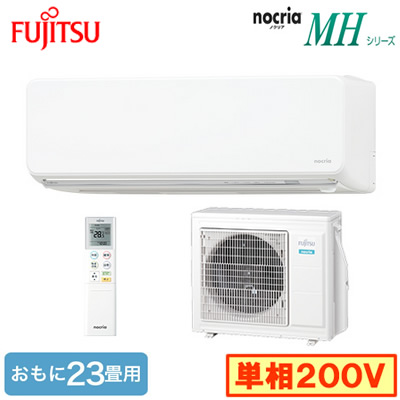 AS-M719H2 (おもに23畳用)ルームエアコン 富士通ゼネラル nocria MHシリーズ 2019年モデル 単相200V 室内電源 住宅設備用