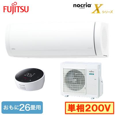 富士通ゼネラル 住宅設備用エアコンnocria Xシリーズ Premium(2019)AS-X80J2(おもに26畳用・単相200V・室内電源)