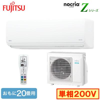 富士通ゼネラル 住宅設備用エアコンnocria Zシリーズ(2019)AS-Z63J2(おもに20畳用・単相200V・室内電源)