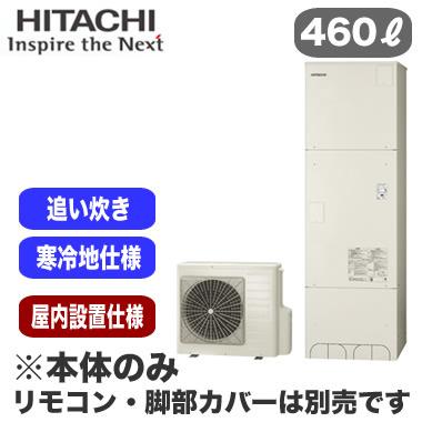 【本体のみ】日立 エコキュート 460L屋内設置仕様 寒冷地仕様標準タンク フルオートタイプBHP-F46RUKM1