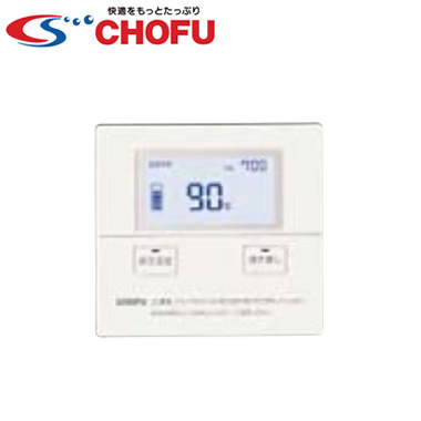 長府製作所 電気温水器関連部材音声台所リモコン(DO-3012GPL用及び丸型タイプ)CMR-2703V