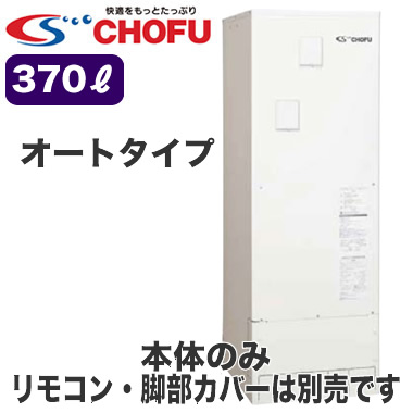 【本体のみ】長府製作所 電気温水器 一般地仕様オートタイプ 高圧力170kPa 角型 370LDO-3711GPAH