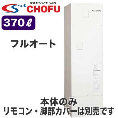 【本体のみ】長府製作所 電気温水器 一般地仕様フルオートタイプ 高圧力170kPa 角型 370LDO-3711GPXH