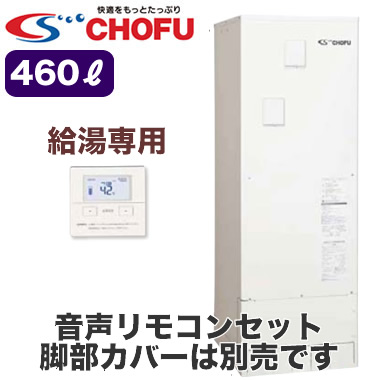 【音声リモコンセット】長府製作所 電気温水器 一般地仕様給湯専用 標準圧力85kPa 角型 460LDO-4611GP + CMR-2702V