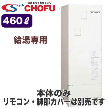 【本体のみ】長府製作所 電気温水器 一般地仕様給湯専用 標準圧力85kPa 角型 460LDO-4611GP