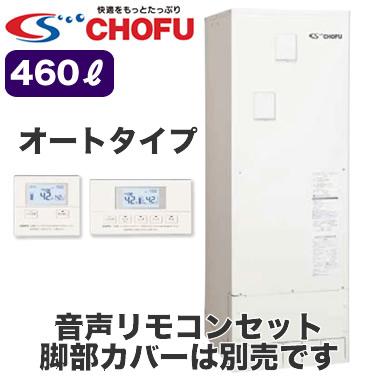 【音声リモコンセット】長府製作所 電気温水器 一般地仕様オートタイプ 高圧力170kPa 角型 460LDO-4611GPAH + DR-78V