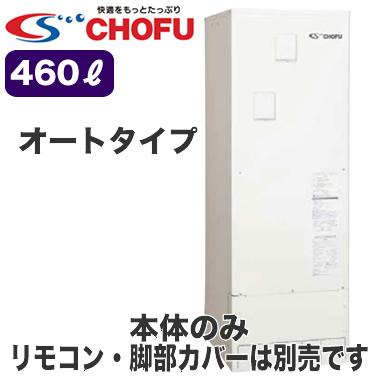 【本体のみ】長府製作所 電気温水器 一般地仕様オートタイプ 高圧力170kPa 角型 460LDO-4611GPAH