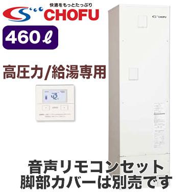 【音声リモコンセット】長府製作所 電気温水器 一般地仕様給湯専用 高圧力170kPa 角型 460LDO-4611GPTH + CMR-2702V