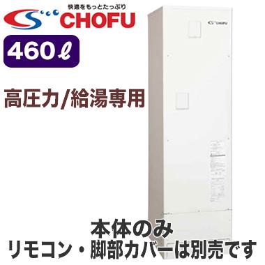 【本体のみ】長府製作所 電気温水器 一般地仕様給湯専用 高圧力170kPa 角型 460LDO-4611GPTH
