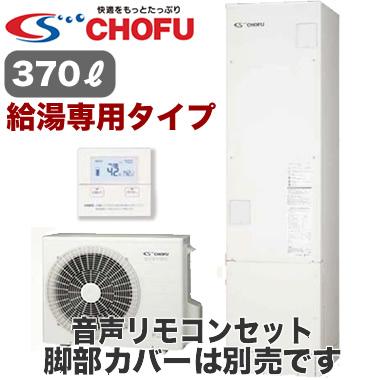 【音声リモコン付】長府製作所 エコキュート 一般地仕様給湯専用 高圧力170kPa スリム 370LEHP-3702A + CMR-2713V