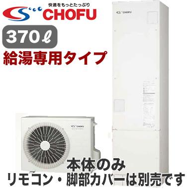 【本体のみ】長府製作所 エコキュート 一般地仕様給湯専用 高圧力170kPa スリム 370LEHP-3702A