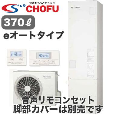 【インターホンリモコンセット付】長府製作所 エコキュート 一般地仕様eオートタイプ 高圧力170kPa スリム 370LEHP-3702AE + DR-93P