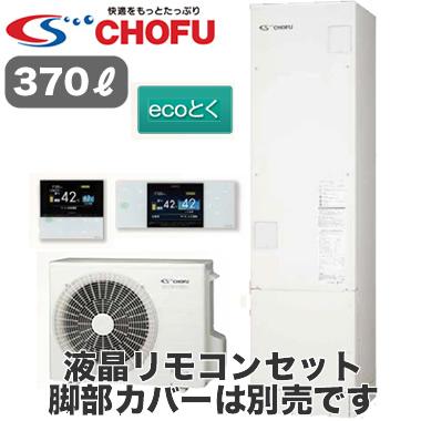 【カラー液晶リモコンセット付】長府製作所 エコキュート 一般地仕様ecoとくフルオートタイプ 高圧力170kPa スリム 370LEHP-3702AZ + DR-79P