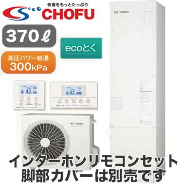 【インターホンリモコンセット付】長府製作所 エコキュート 一般地仕様ecoとくフルオートタイプ 高圧パワー300kPa スリム 370LEHP-3702AZP + DR-80P
