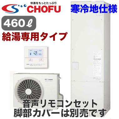 【音声リモコン付】長府製作所 エコキュート 寒冷地仕様給湯専用 高圧力170kPa 角型 460LEHP-4602B-K + CMR-2713V