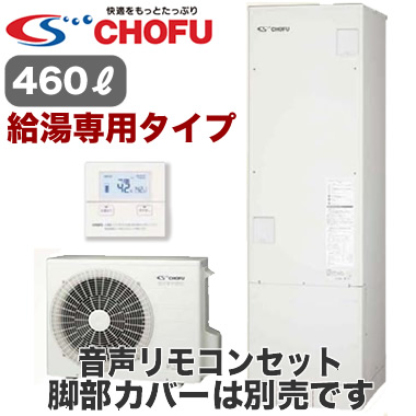 【音声リモコン付】長府製作所 エコキュート 一般地仕様給湯専用 高圧力170kPa 角型 460LEHP-4602B + CMR-2713V
