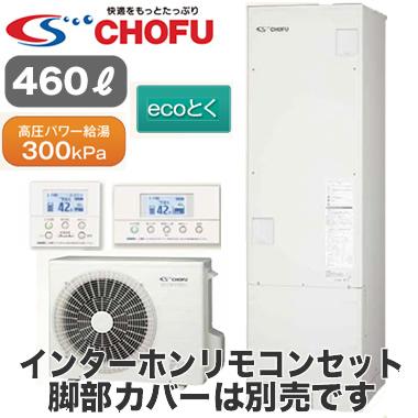 【インターホンリモコンセット付】長府製作所 エコキュート 一般地仕様ecoとくフルオートタイプ 高圧パワー300kPa 角型 460LEHP-4602BZP + DR-80P