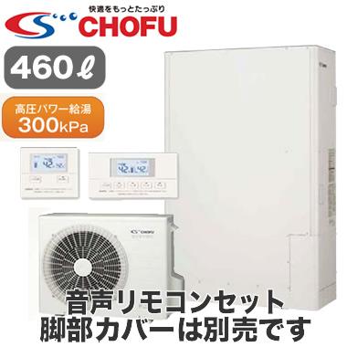 【音声リモコンセット付】長府製作所 エコキュート 一般地仕様フルオートタイプ 高圧パワー300kPa 薄型 460LEHP-4602CXP + DR-82V