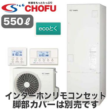【インターホンリモコンセット付】長府製作所 エコキュート 一般地仕様ecoとくフルオートタイプ 高圧力170kPa 角型 550LEHP-5502BZ + DR-80P