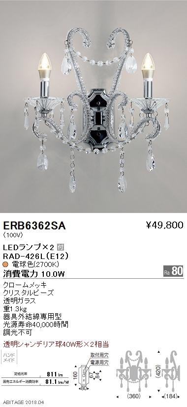 遠藤照明 照明器具LEDブラケットライト 電球色透明シャンデリア球40W形×2相当ERB6362SA
