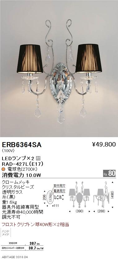 遠藤照明 照明器具LEDブラケットライト 電球色フロストクリプトン球40W形×2相当ERB6364SA
