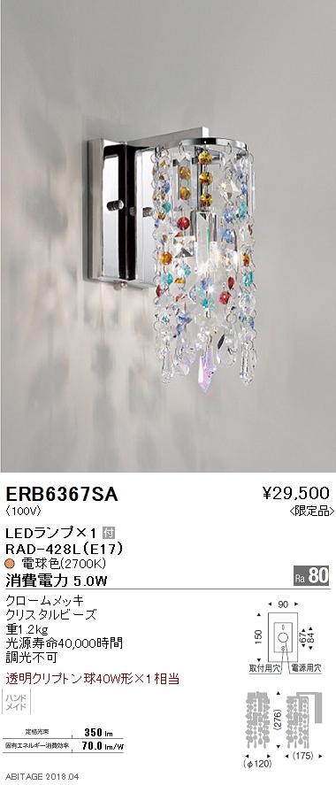 遠藤照明 照明器具LEDブラケットライト 電球色透明クリプトン球40W形×1相当ERB6367SA