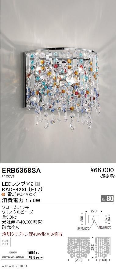 遠藤照明 照明器具LEDブラケットライト 電球色透明クリプトン球40W形×3相当ERB6368SA