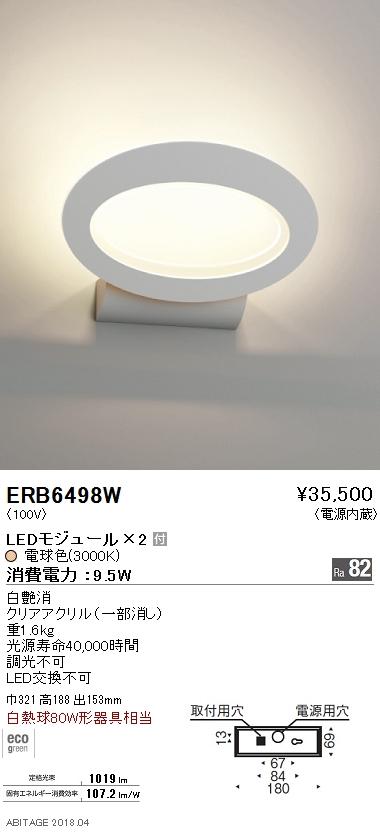 遠藤照明 照明器具LEDブラケットライト 電球色白熱球80W形器具相当ERB6498W
