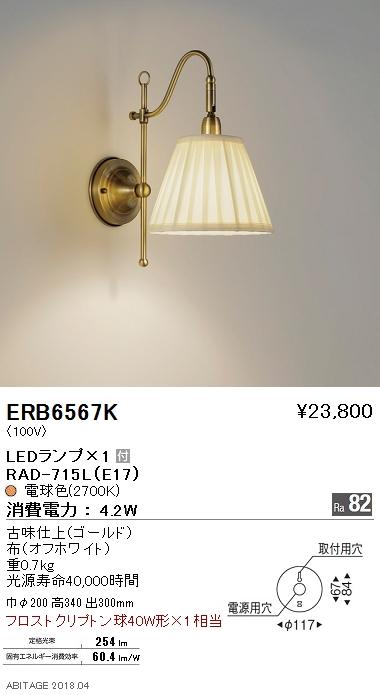 遠藤照明 照明器具LEDブラケットライト 電球色フロストクリプトン球40W形×1相当ERB6567K