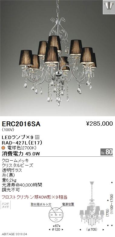 遠藤照明 照明器具LEDシャンデリアライト 電球色フロストクリプトン球40W形×9相当ERC2016SA